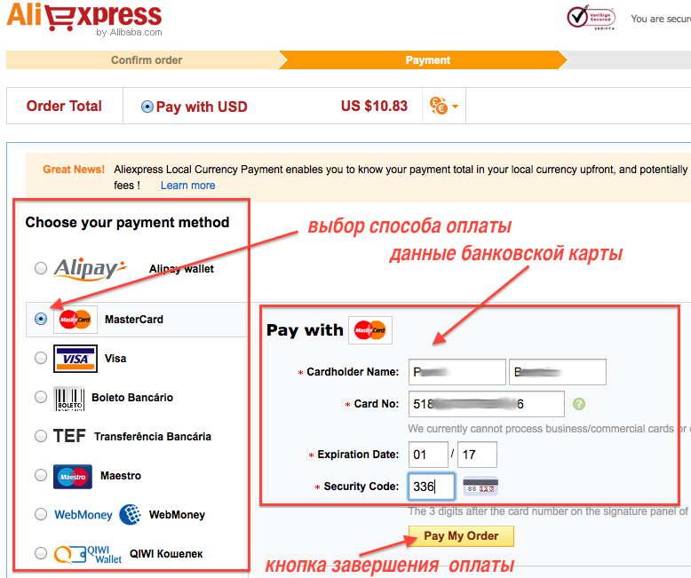 Ввести пинкод карты на Алиэкспресс, оплатить покупки