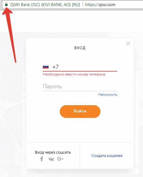 Войти в Личный кабинет qiwi.com
