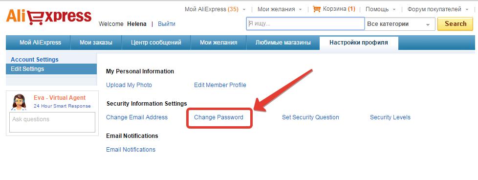 В мобильном приложении Алиэкспресс поменять пароль