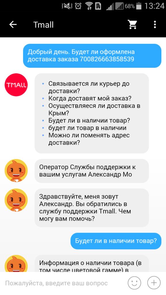 Доставка Алиэкспресс ТМОЛЛ