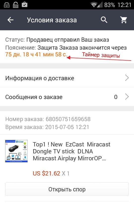 Защита заказа на Алиэкспресс в мобильном приложении