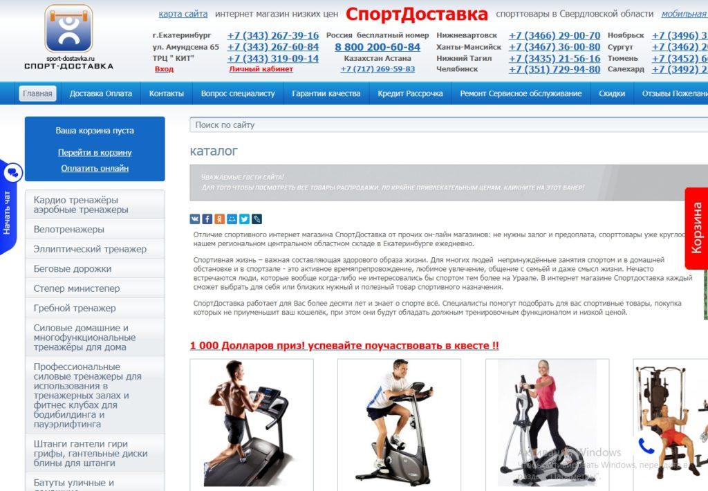 Интернет-магазин Спортдоставка