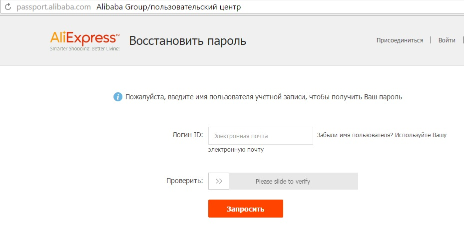 Как восстановить пароль, 2 варианта