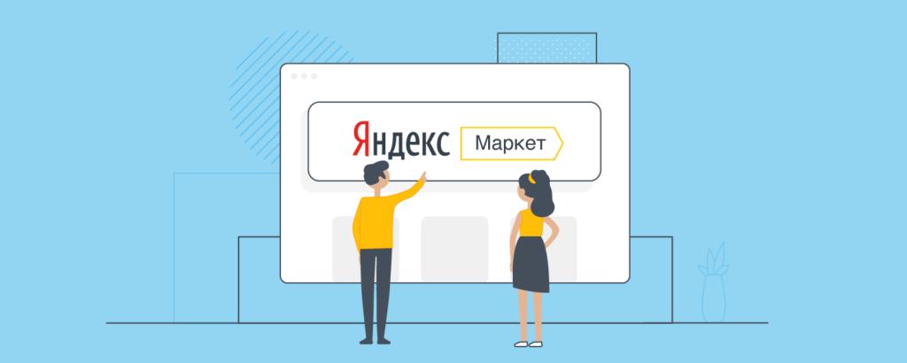 Как зарабатывать на Яндекс.Маркет