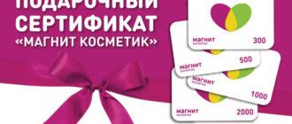 Как пользоваться подарочным сертификатом Магнит Косметик