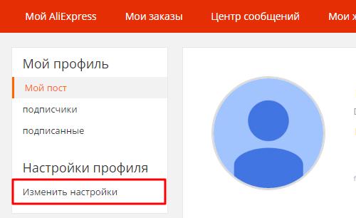Как удалить аккаунт на Алиэкспресс