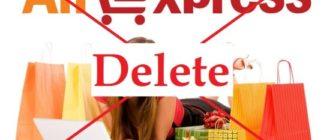 Как удалить аккаунт на AliExpress