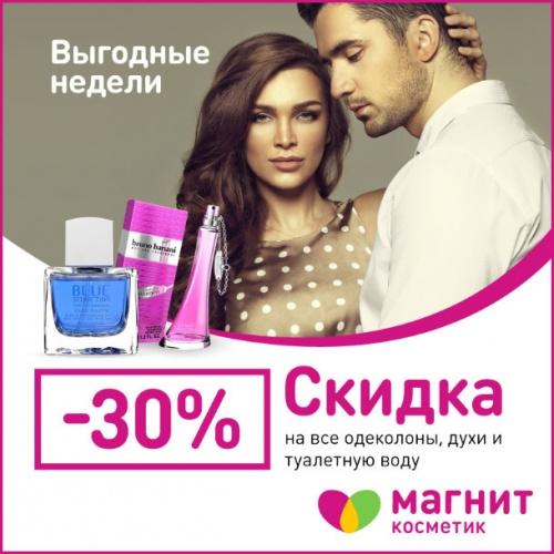 Магнит Косметик - 30%