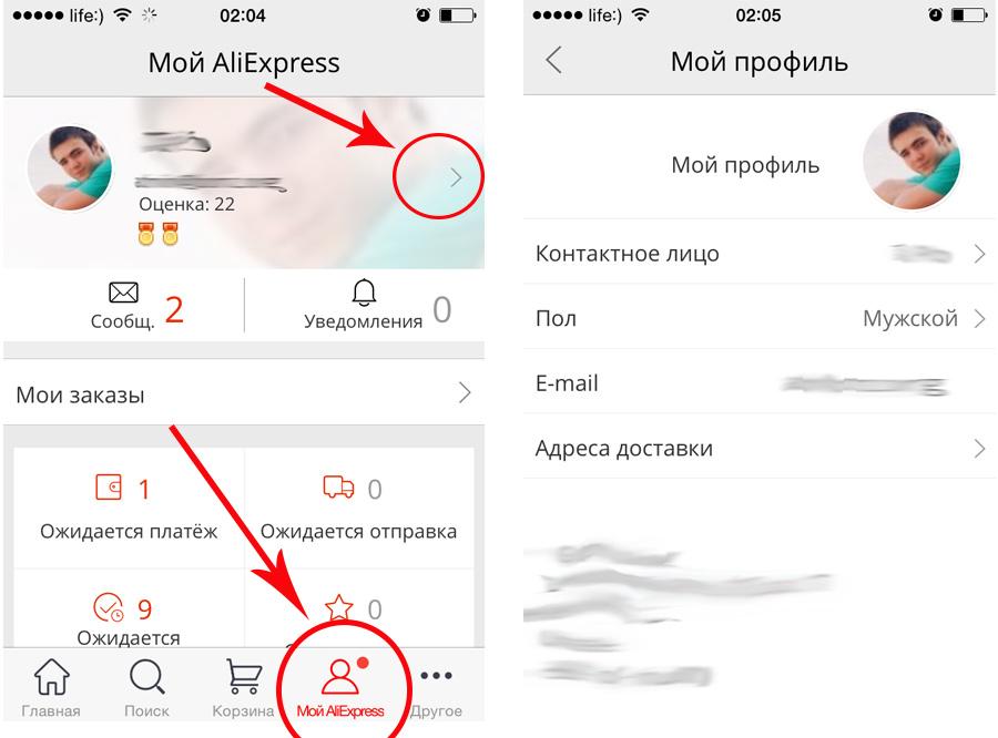 Мобильное приложение Али
