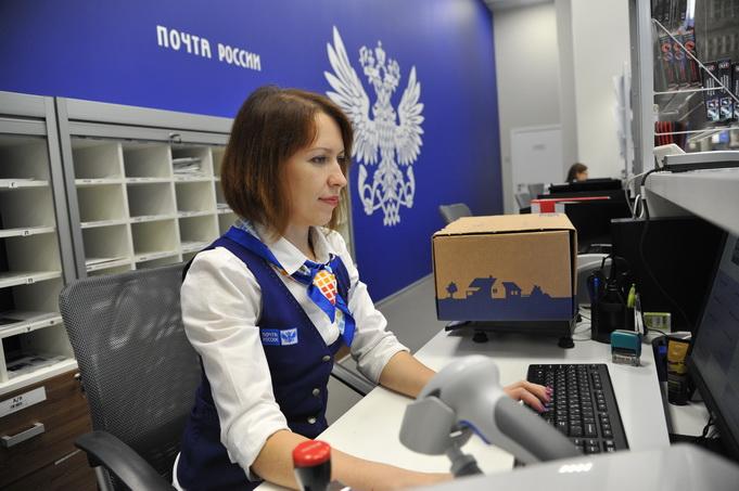 Оплата в отделении Почты России