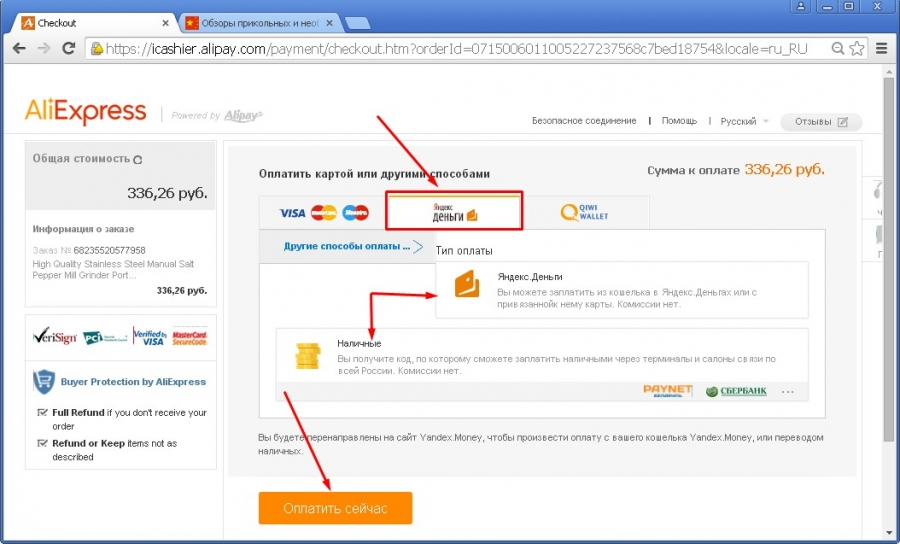 Оплата через Яндекс.Деньги Алиэкспресс
