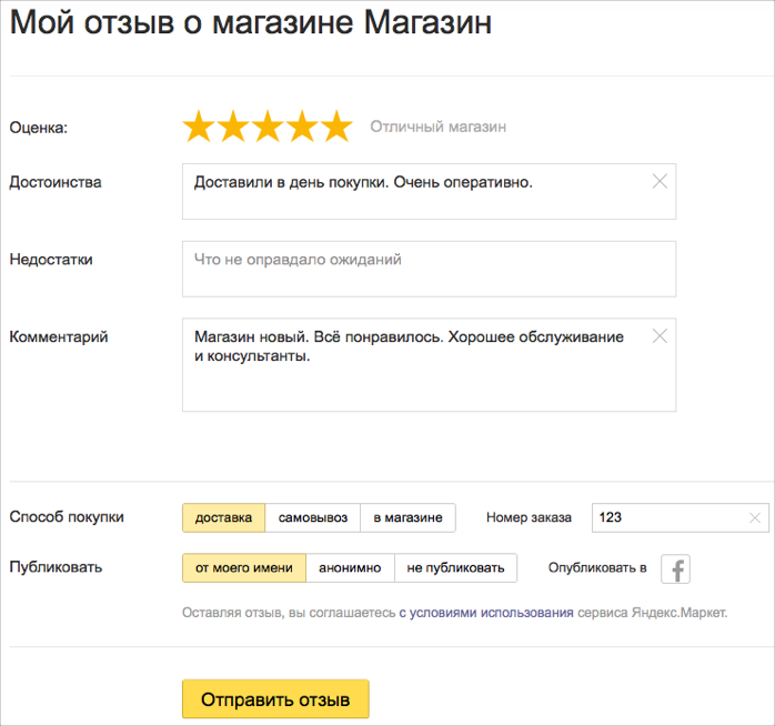 Отправлять отзывы на Яндекс.Маркет