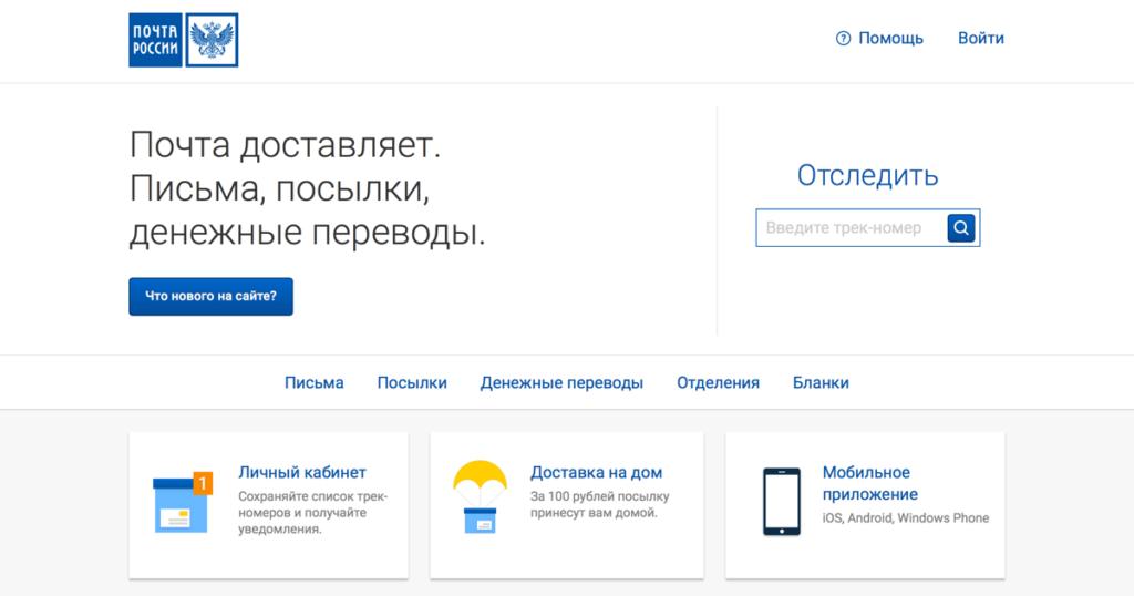 Официальный сайт Почты России