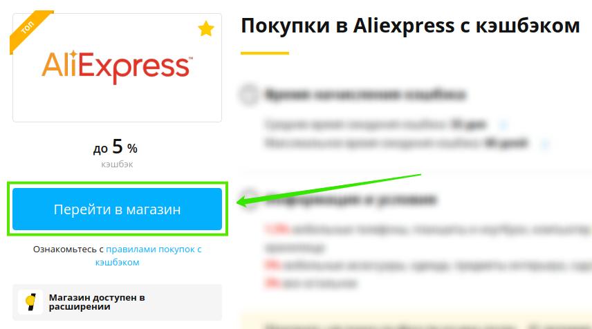 Как пользоваться кешбеком в приложении алиэкспресс direkt otpbank