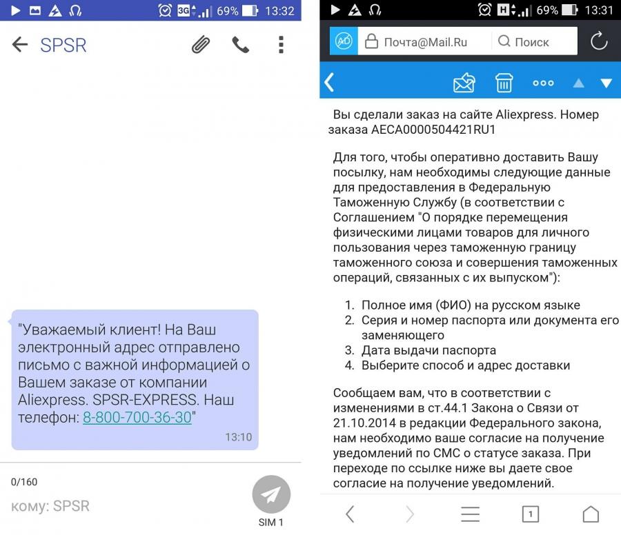 Переписка в мобильном приложении