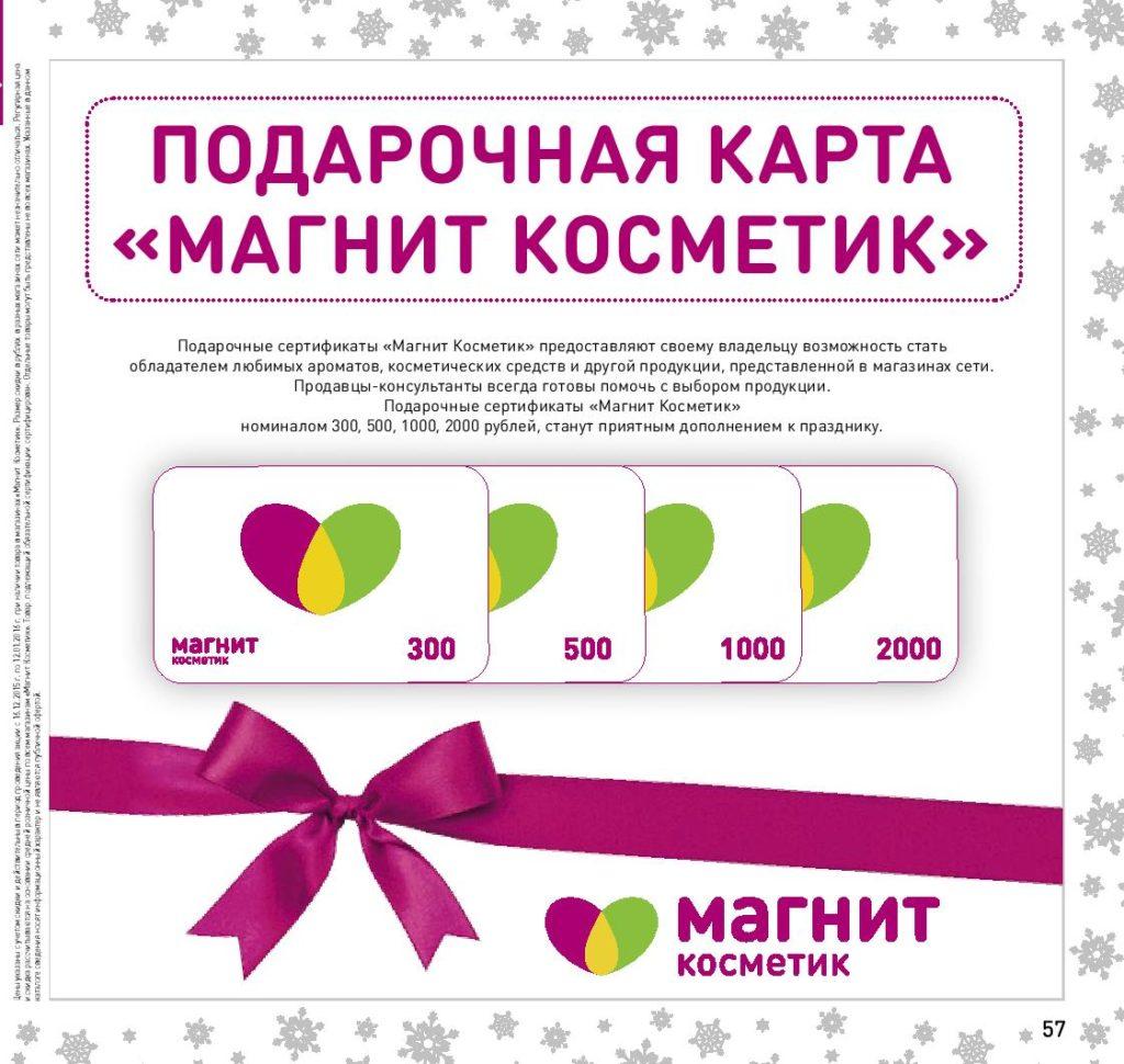 Период действия подарочного сертификата от Магнит Косметик