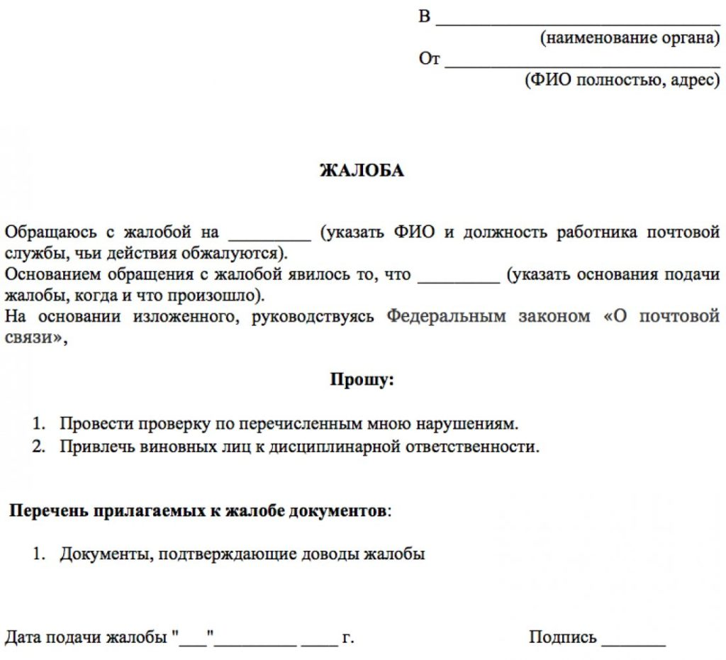 Подать жалобу на Почту России