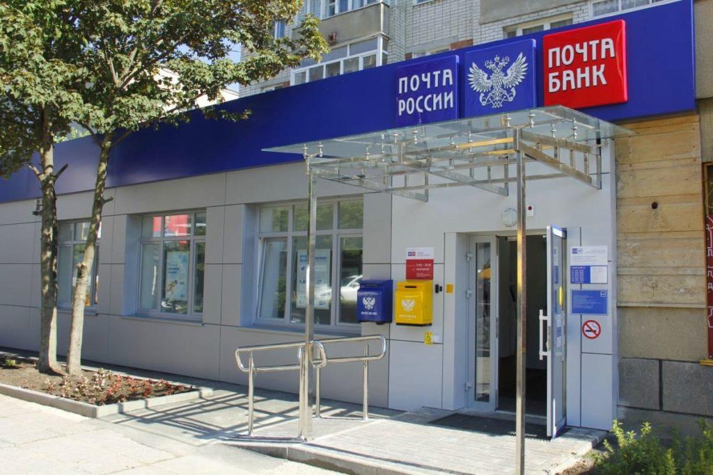 Посетить Почту России