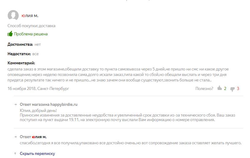 Редактировать отзыв на Яндекс.Маркет