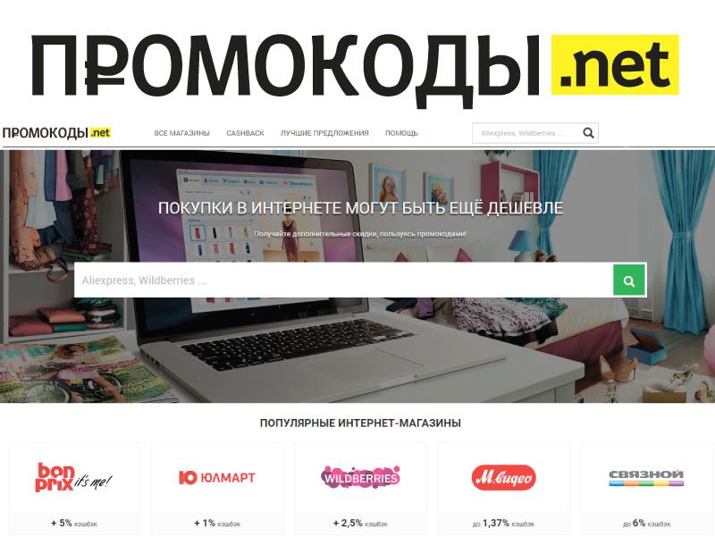 Сайт promokodi.net
