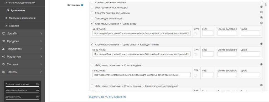 Сообщение в службу поддержки Яндекс.Маркет
