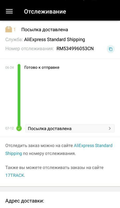 Трек номер Алиэкспресс в мобильном приложении