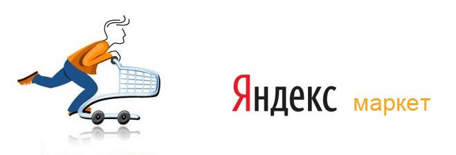 Яндекс-Маркет