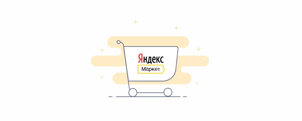 Яндекс.Маркет картинка
