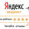 О написании отзыва на Яндекс.Маркете: инструкция, требования, полезные советы