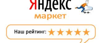 Яндекс.Маркет фото