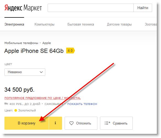 Яндекс.Маркет. Корзина