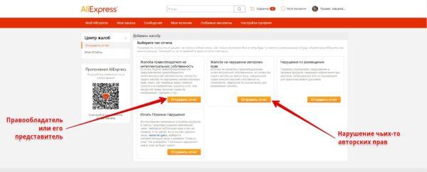 Как пожаловаться на продавца алиэкспресс за нарушение авторских прав