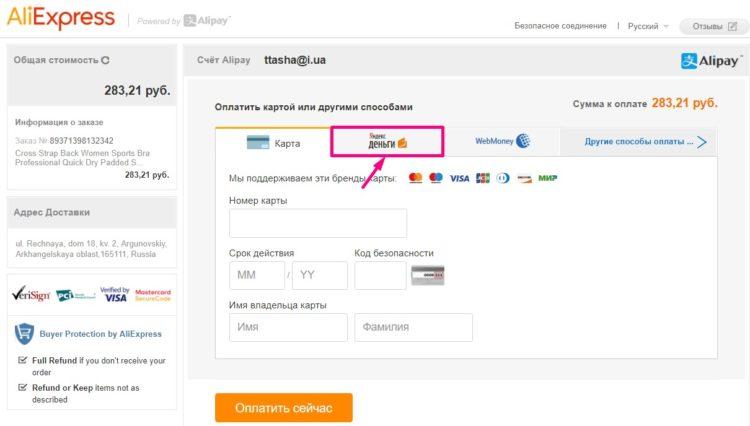 Привязка пенсионной карточки Мир к созданному в системе Яндекс.Деньги кошельку
