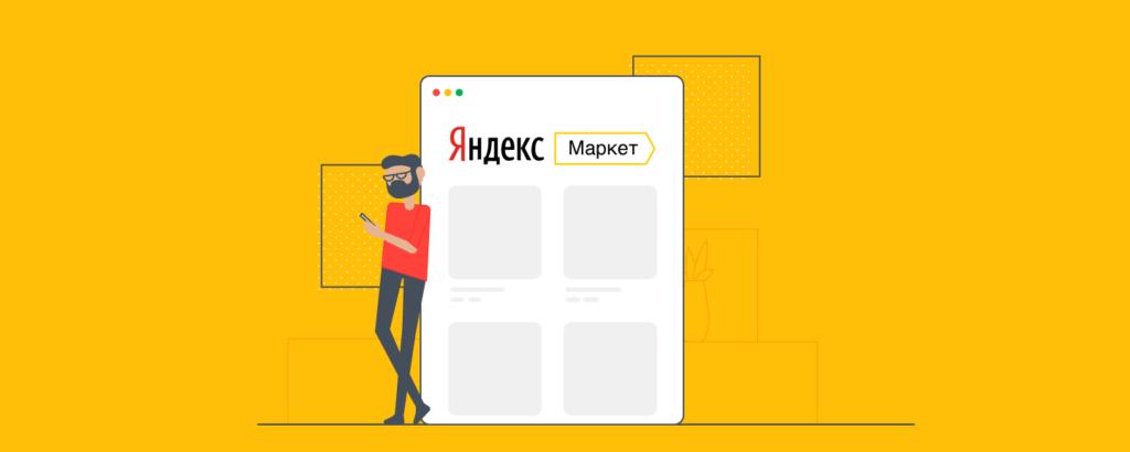 Yandex.Market фото