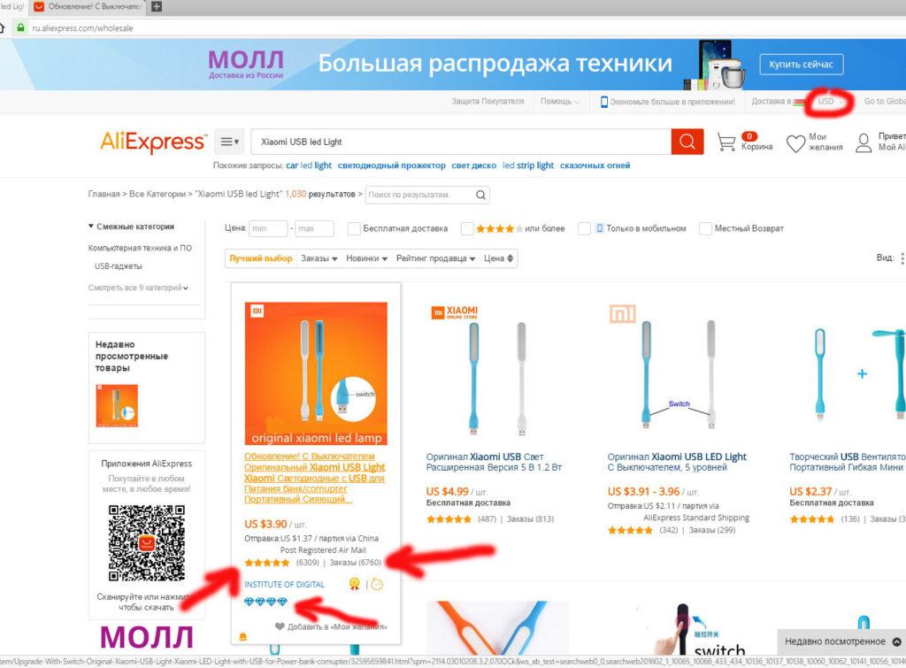 Alexpress.com. вход